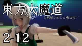 【東方MMD】東方大魔道 第二部(2-12)
