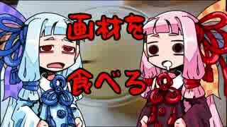 【第四回ひじき祭】画材を食べよう!【美