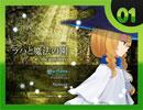 卍【実況】ラハと魔法の園_01