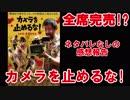 【洋画大好き】大ヒット映画『カメラを止めるな!』を語る【※ネタバレ注意】