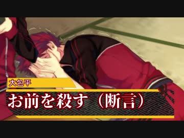 【Touken Ranbu 】KP Crane and Ancient Bizen Gambal Hana Hirari 4 【TRPG】