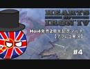 【イギリス視点】Hoi4 発売2周年記念欧州マルチ #4【アフレコ実況】