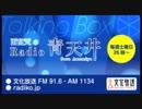 MOMO・SORA・SHIINA Talking Box『 雨宮天のRadio青天井』  2018年8月26日#008
