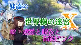 【世界樹の迷宮X】妹達の世界樹の迷宮X #2