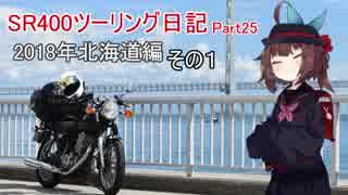 【東北きりたん車載】SR400ツーリング日記 Part25 2018年北海道編その1