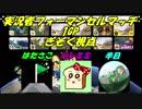 【マリオカート8DX】実況者フォーマンセルマッチ ぎぞく視点【1GP】