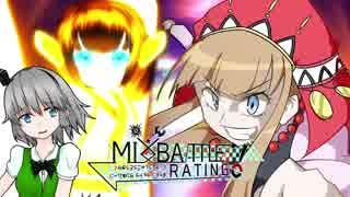 【ポケモンUSUM】ロズレイドと去るMixBatt