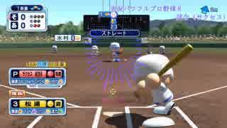 【実況パワフルプロ野球8、他】試合(サクセス)【BGMアレンジ】