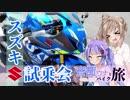 【第四回ひじき祭】音街ウナとバイク旅 with ささら【試乗会編】