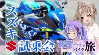 【第四回ひじき祭】音街ウナとバイク旅 wi
