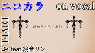 【ニコカラ】ぼかろころしあむ【on vocal】