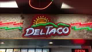 アメリカの食卓 705 Del Taco食す!