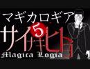 【マギカロギア】サイナキヒトヨ/導入5【創作ストーリー動画】