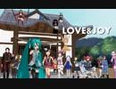 【MMD杯ZERO】みんなでLOVE&JOY
