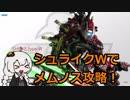 【ボーダーブレイク】ス ー パ ー 勝 利 厨 Ⅲ #4 ~伝説的メムノス超攻略...