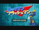 【ロックマン】ロクロク風フラッシュマン
