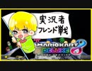 【マリオカート8DX】実況者フォーマンセルマッチ 1GP目【とりっぴぃ視点】