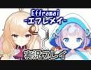 【フリゲ実況】ハツユキソウ+αで短編ゲーム実況 Part1【花騎士】