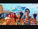 【Fortnite】一級陽キャ建築士のフォートナイト #26【DUO/11kill】