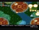 [SNES] Super Aleste / Space Megaforce - Amazonas (AREA 1) BGM Arrange