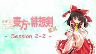 【卓遊戯】 東方緋想剣EX session 2-2 【