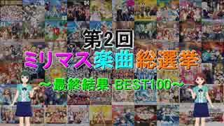 【最終結果】第2回 ミリマス楽曲総選挙【B