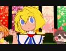 未熟DREAMER☆【MMD杯ZERO】【18夏MMDふぇすと本祭】