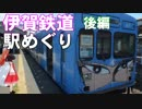 ゆかれいむで伊賀鉄道駅めぐり~後編~