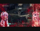 【DarkSoulsⅢ】眼帯茜と石ころ葵Part3【Voiceroid実況】