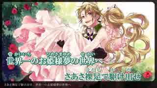 【ニコカラ(off Vocal)】 ロメオ  onゆりしゃver.