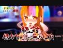 [第四回ひじき祭]ギャラ子「かんぱいだー!」マキ&ずん子「「おー!!」」