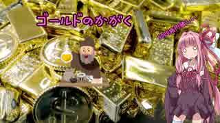 茜ちゃんは金の化学を語りたい【第四回ひ