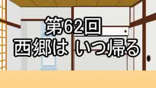 あきゅうと雑談 第62話 「西郷は いつ帰