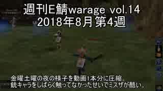 [MoE]週刊E鯖warage vol.14 (8月第4週)
