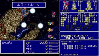 FF5 魔法のみ全裸一人旅AS1 Part62 エ