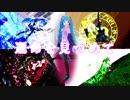 【MMD杯ZERO】EXtend【MMDPV】