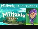 Miitopia(ミートピア)実況 part17【ノンケの超究極マリオRPG】