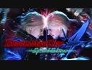 【デビルメイクライ4 SE】嶮腕の青魔、壮魂の赤魔! part1【実況】