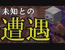 【Minecraft×人狼×自作回路#12】未知との遭遇!? 茶番に次ぐ...
