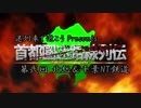 首都圏・迷路線列伝 第ニ回 北総鉄道&千葉ニュータウン鉄道