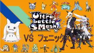 【ポケモンUSM実況】超最強一流のUltra battle SMash!4【VSフェニックスとしひこ】