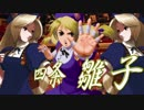 【MUGEN】凶悪キャラオンリー!狂中位タッグサバイバル!Part48(H-5)