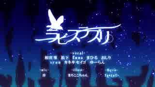 ラピスラズリ~アルスラーン戦記ED~ 合唱