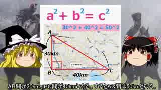 【ゆっくり数学解説】三平方の定理