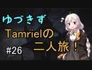 【Skyrim SE】ゆづきずTamrielの二人旅 #26【Voiceroid実況】