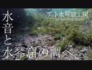 【水琴窟】水琴窟と水音の調べ 前編