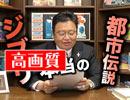 #245【高画質】岡田斗司夫ゼミ『ジブリ「本当の」都市伝説』
