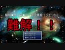 【解明 第0幕】難解!! 視聴者様から頂いたゲームを実況プレイ Part 1