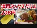業務スーパー 洋風ミックスグリル弁当 298円 【楽しい中食】