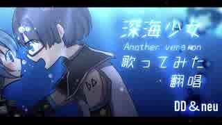 【DD×海月ねう】深海少女(アナザー)歌って
